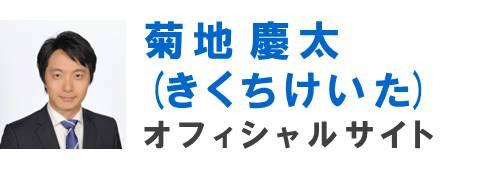 菊地慶太(きくちけいた)草加市議会議員
